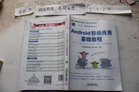Android移动应用基础教程 ·