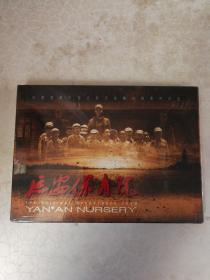 延安保育院 中国首部大型红色历史舞台剧原声作品 CD-DA  全新未拆封
