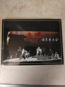 光盘:原生态陕西华阴老腔情景音乐会光盘,原装未拆封