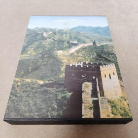 明蓟镇长城:1981-1987年考古报告·(第九卷)金山岭 古北口(盒精)