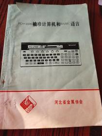 pc_1500袖珍计算机和baslc语言