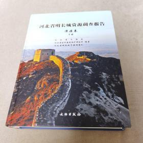 河北省明长城资源调查报告·涞源卷下册
