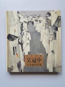 1999吴冠中艺术展作品集