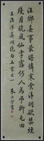 【朱汝珍】广东省清远人、光绪末科榜眼、清末书法家 书法