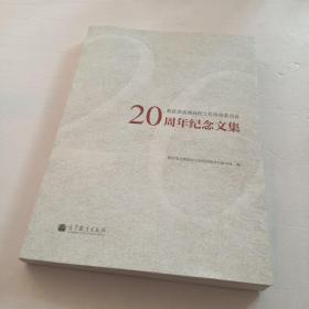 教育部直属高校工作咨询委员会20周年纪念文集