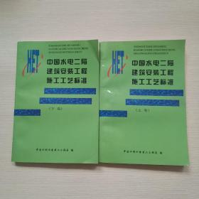 中国水电二局建筑安装工程施工工艺标准(上下)