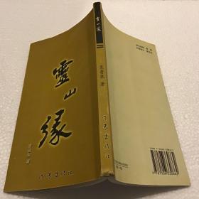 灵山缘(32开)2006年一版一印(作者签名本)