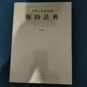 中华人民共和国保险法典12(应用版)