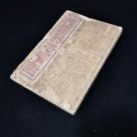 民国石印本《绘图品花宝鉴》又名《新辑改良小说怡情佚史》,存第一册、第二册两册合订,第一回至第十七回,绣像10幅