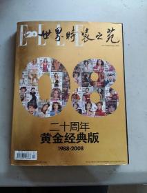 世界时装之苑(2008年第10期)二十周年华黄金经典版1988-2008