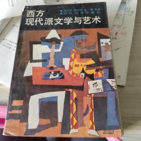 西方现代派文学与艺术