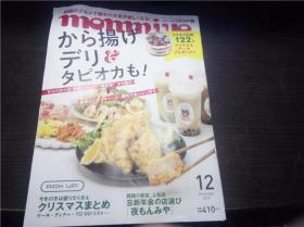 月刊タウン情报 令和元 2019年.12年 新潮プレス 大16开平装 原版日本日文杂志 图片实拍