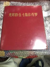 光辉的《五七指示》万岁1966一1971年,,   保老保真
