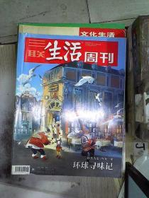 三联生活周刊2019 1