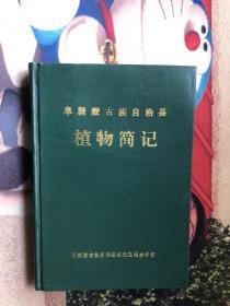 阜新蒙古族自治县 植物简记