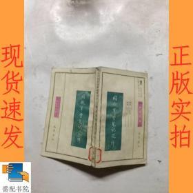 阅微草堂笔记选译