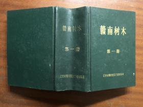 赣南树木 第一册