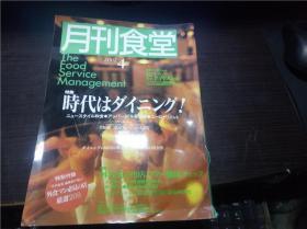月刊食堂 2002.4年 柴田书店 大16开平装 原版日本料理 图片实拍