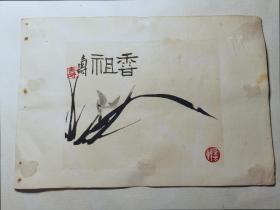 朵云轩旧印木版水印画潘天寿兰花