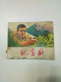 地雷战(1973年一版一印)