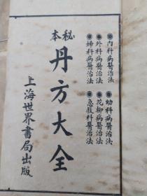 秘本丹方大全,是近代广文书局编写的一部方书类中医著作,刊行于1919年。 本书分内科、外科、妇科、产科、小儿科、皮肤科、花柳病、急救、眼科、耳鼻咽喉科、齿科、伤科门凡十二编,收方以内科门居多。现存1919年上海广文书局石印本,以及1919年、1922年、1924年上海世界书局石印本。