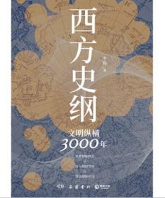 西方史纲 文明纵横3000年枢纽