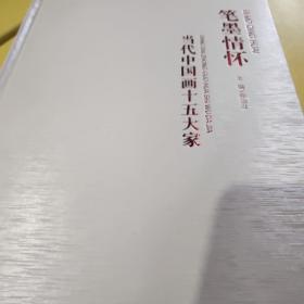 笔墨情怀:当代中国画十五大家