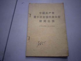 中国共产党第十次全国代表大会新闻公报  等 合订 如图