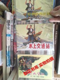 连环画  红色经典故事 第2辑 (全5册)  新书