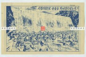 朝鲜战争中联合国军散发的朝鲜文漫画宣传单一张,20.3X12.7厘米