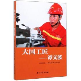 大国工匠——谭文波
