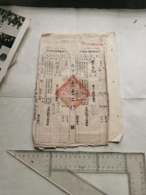 民国二十五年定海县征收田赋执照(九张从民国24年到27年)