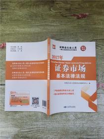 2017年 证券市场 基本法律法规 新大纲版【无笔迹】