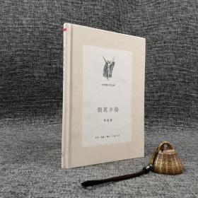 绝版| 中学图书馆文库:朝花夕拾(精装)