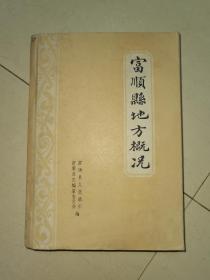 富顺县地方概况