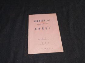 文革成绩报告单--乐清县城关镇第二小学 1973年第一学期.