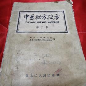 中医秘方验方(第三辑)