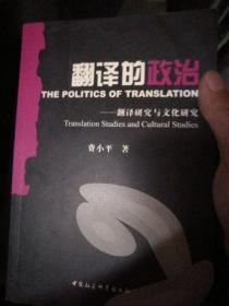 翻译的政治:翻译研究与文化研究