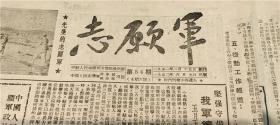 报,志愿军,1952年6月7日,朝鲜人民军总司令部批准出版,中国人民志愿军司令部、政治部出版,抗美援朝收藏报纸,品相如图