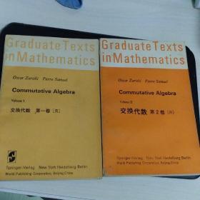 交换代数commutative algebra两卷