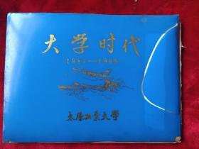 1985年太原工业大学毕业纪念册(同学留言)