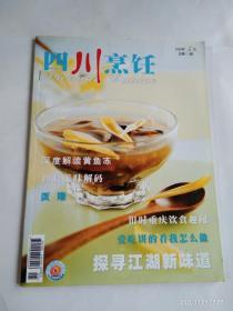 四川烹饪 2009年第五期