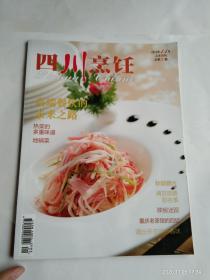 四川烹饪  2013年11月上半月刊