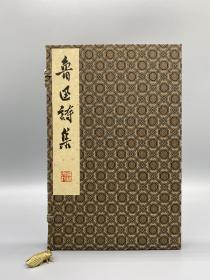 鲁迅诗集(红印蝴蝶装)一函一册