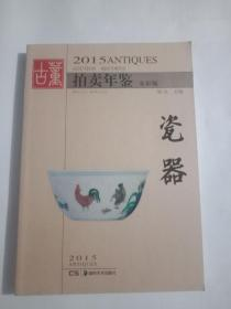 2015古董拍卖年鉴瓷器(全彩版)