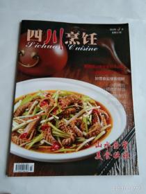四川烹饪   2014年第三期