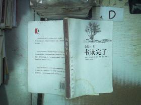 书读完了''