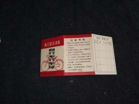 1972年文革语录--乐清县自行车行驶证