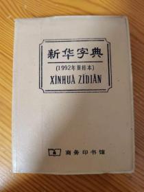 新华字典(1992年重排本)