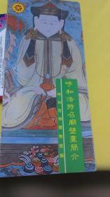 呼和浩特召庙壁画简介 (折叠式)